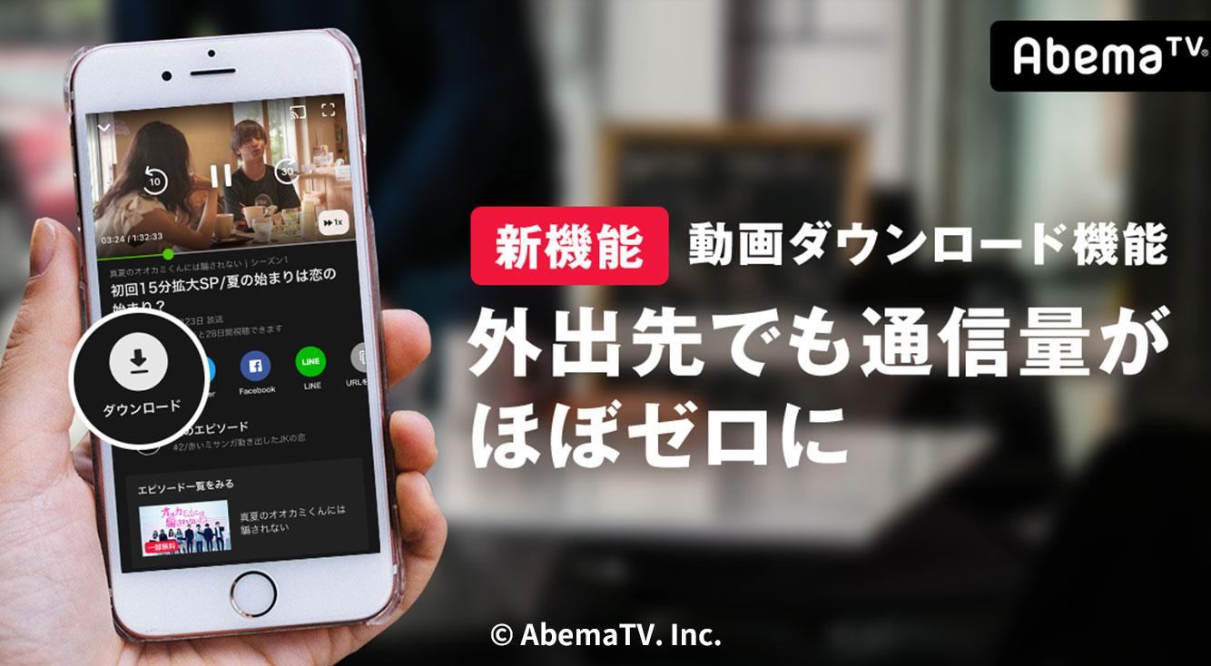 賞金1億円「ざわ…ざわ…」な新番組&データ通信量ほぼ0の便利機能!【AbemaTV】