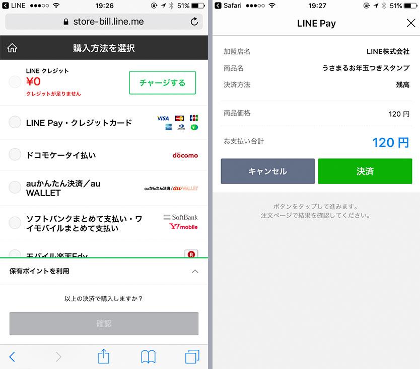 LINE Payでの決済