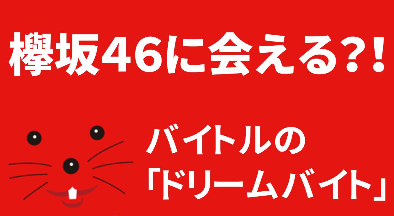 欅坂46など、憧れの芸能人に会えるバイト?!バイトルの「ドリームバイト」がアツかった!!!【バイトルアプリ】