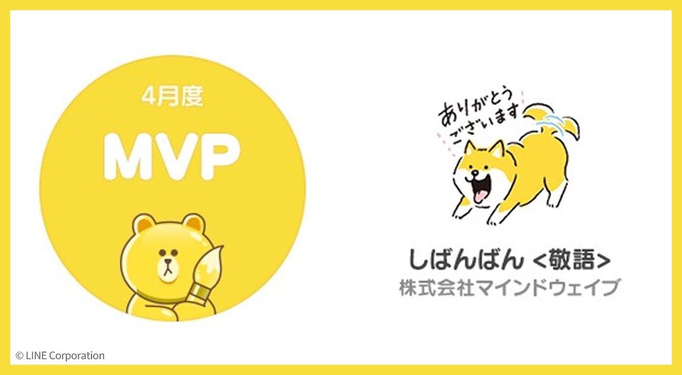 【LINEスタンプ月間ランキング】4月度のMVPは?!「しばんばん」や「ゆるキャン△」他