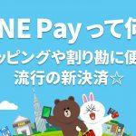 LINE Payとは? ショッピングや割り勘に便利な流行の新決済☆