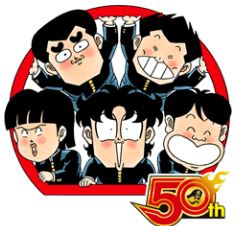 ジャンプ50周年スタンプ ハイスクール!奇面組