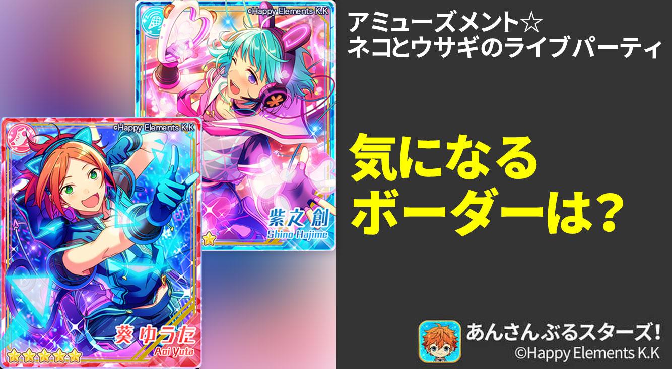 【あんスタ】遊園地でのライブパーティのゆくえは? 葵ゆうたゲットのボーダーを確認!