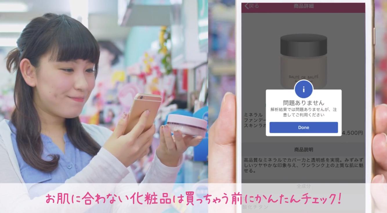 自分の肌に合わない化粧品がわかる便利アプリ!【ポーテ】