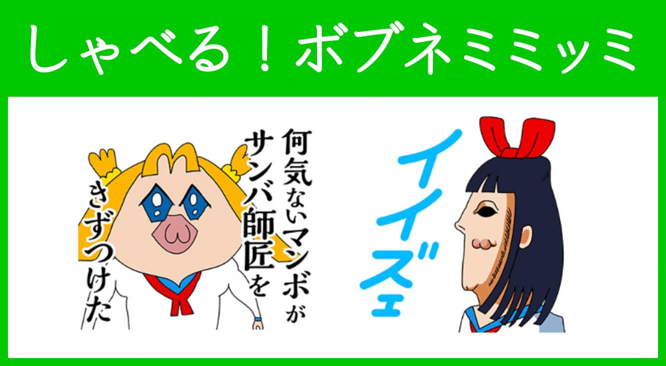 【ボブネミミッミ】エイサァアアア~イ スタンプこぉぉ~い 【LINEスタンプ】