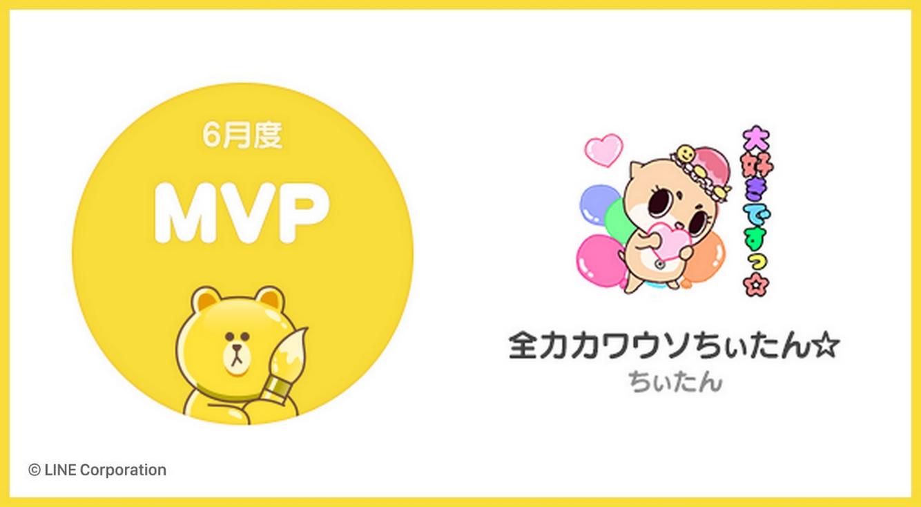 【LINEスタンプ月間ランキング】6月度のMVPは?!Twitterで話題急上昇中のちぃたん☆まふまふなど♪