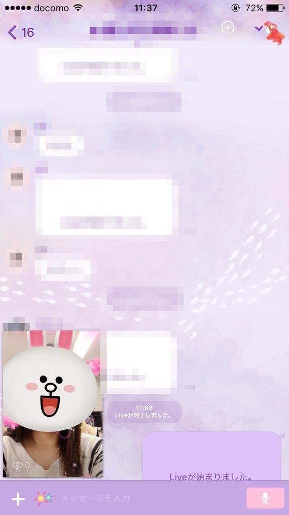 LINEライブ配信