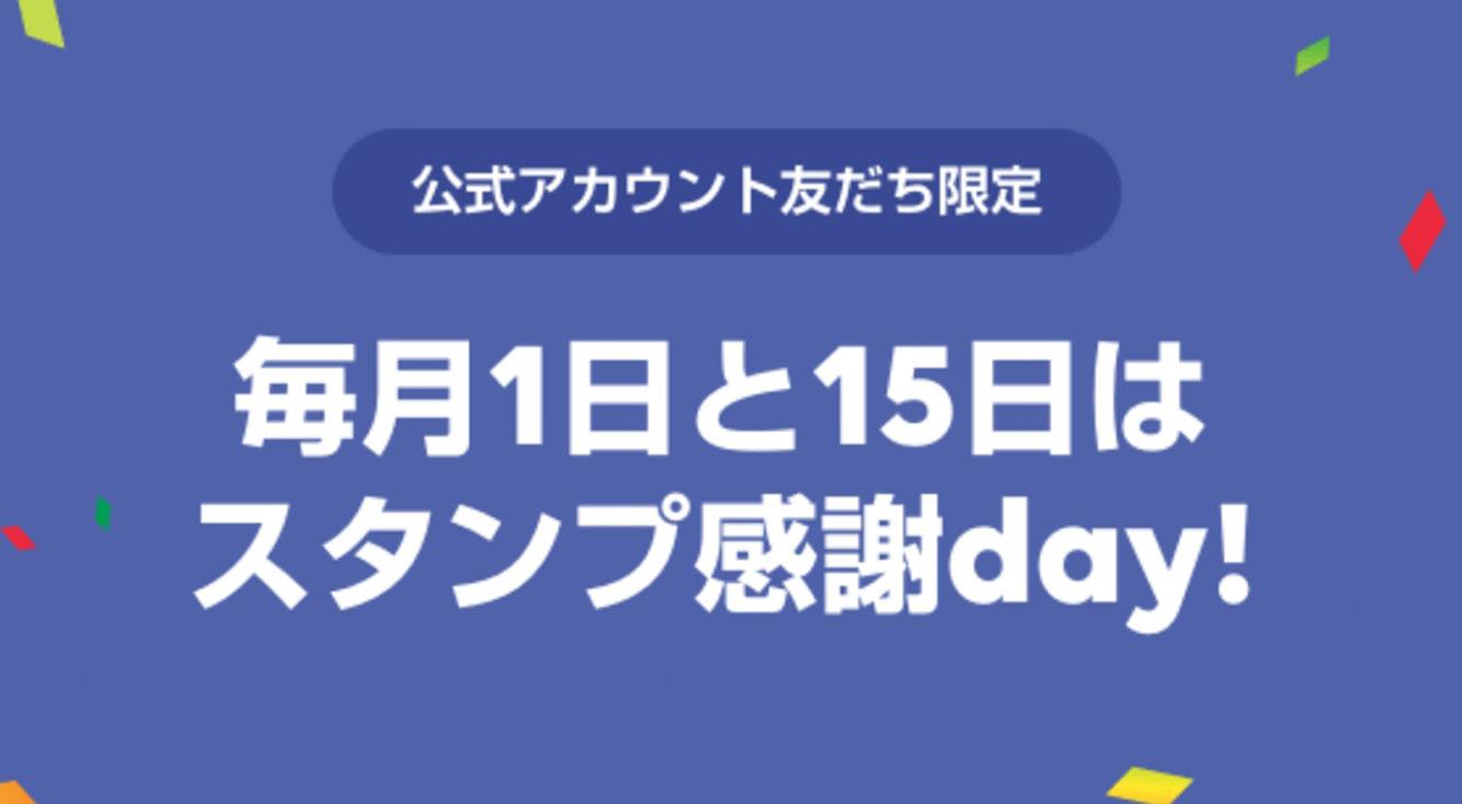 LINEスタンプは毎月1日か15日に買いましょう!!スタンプ買う度に5LINEポイントゲット!