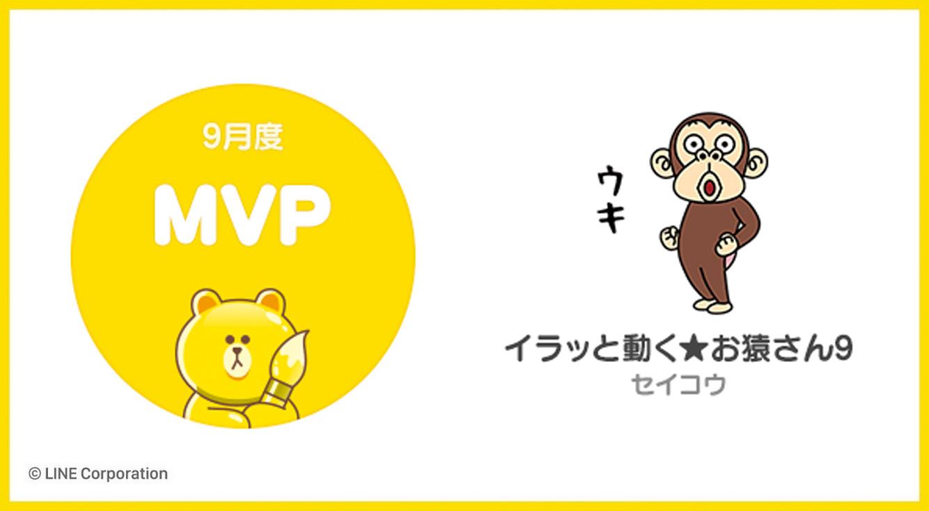 【LINEスタンプ月間ランキング】9月度のMVPは!?「イラッと動く★お猿さん9」「はらぺこあおむし」などが登場