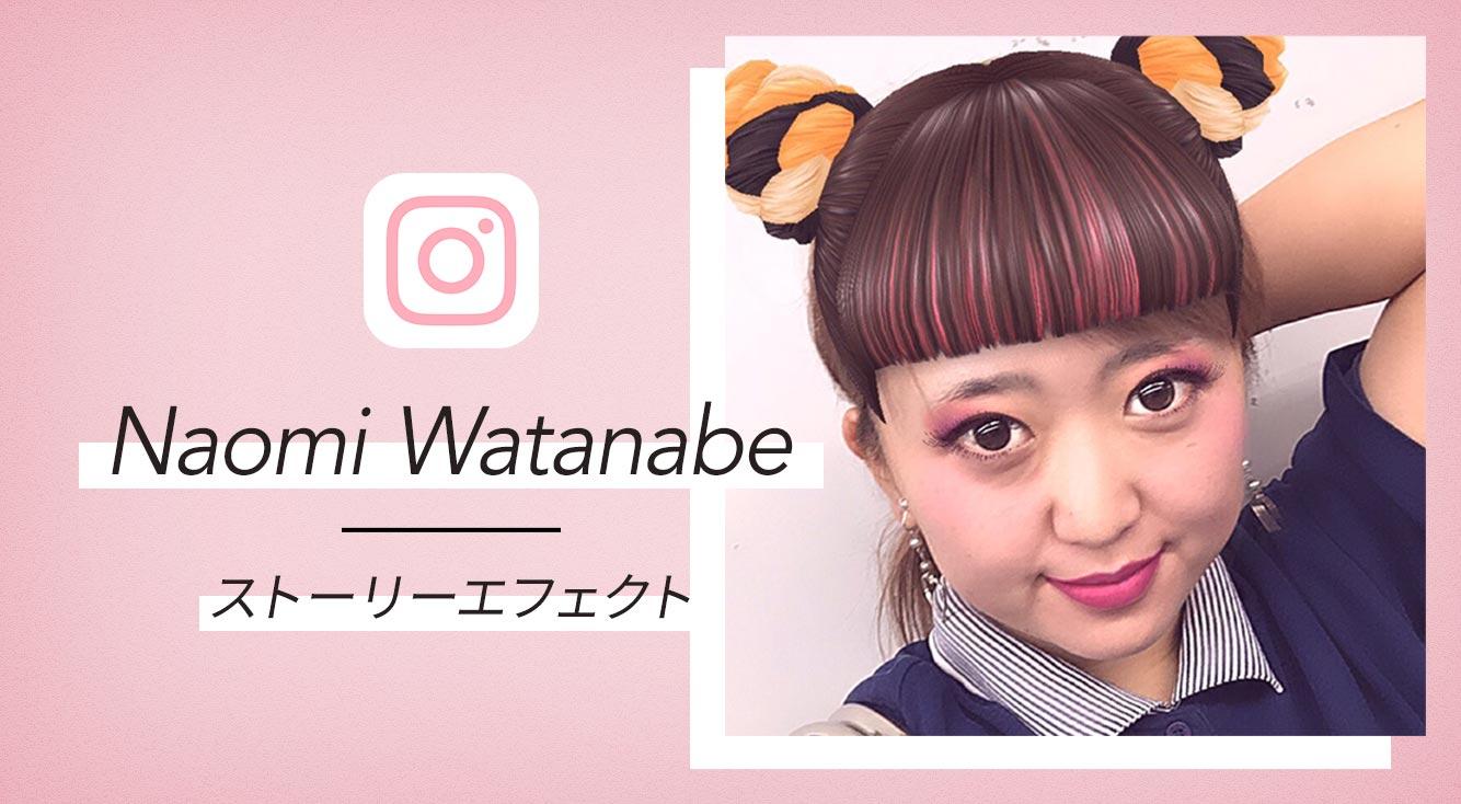 アジア人初!!お笑い芸人の渡辺直美さんがインスタストーリーのエフェクトになった!【Instagram】