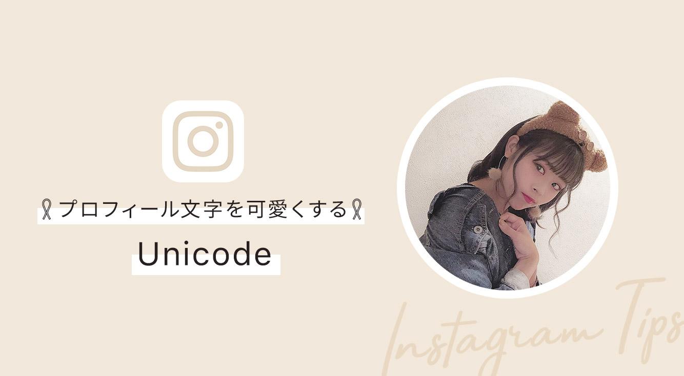 Instagramのプロフィールを可愛い文字にしたい!そんな時に使えるアプリ【Unicode】