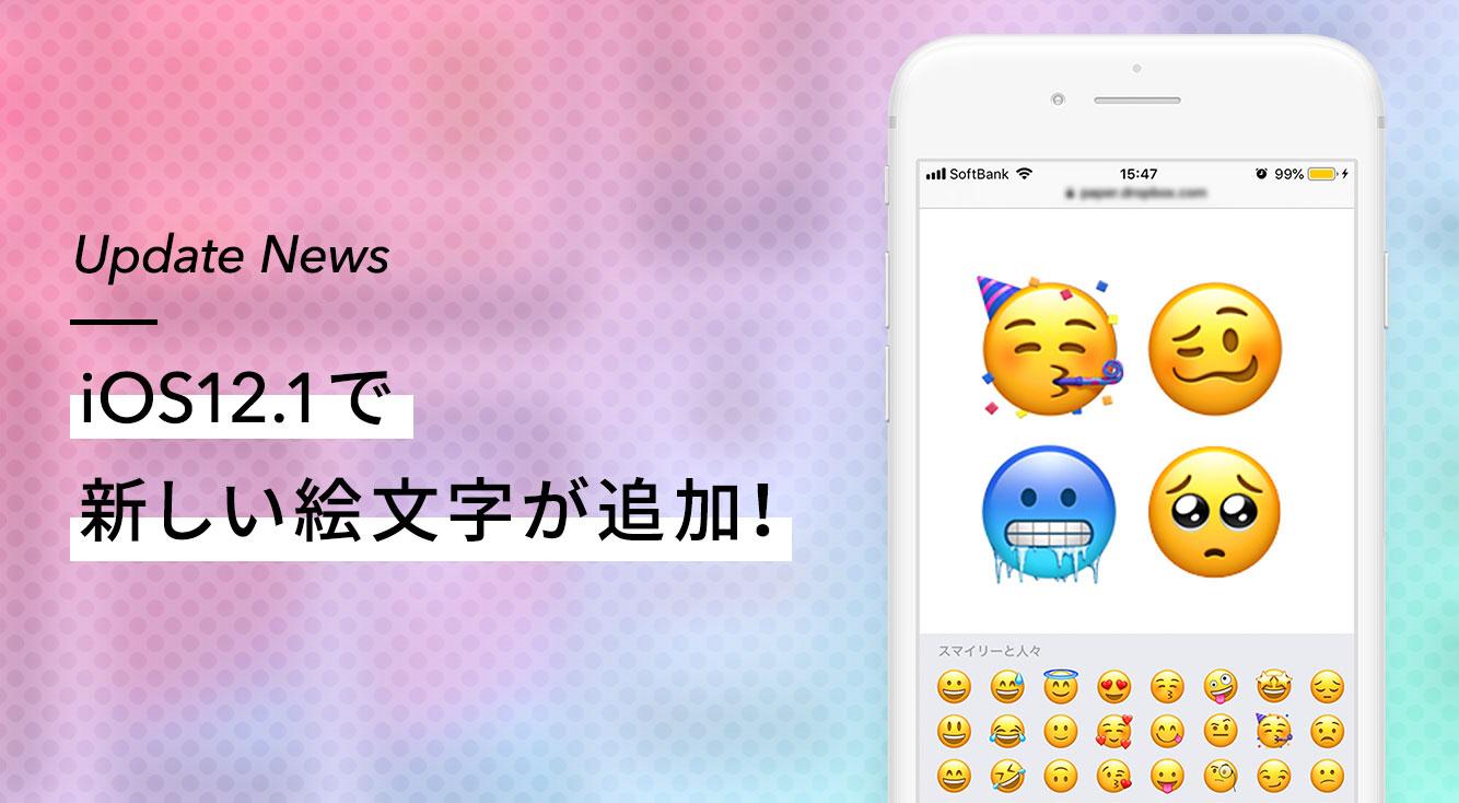 【iPhone】iOS12.1で70以上の新しい絵文字が登場!さっそくアップデートしてみた【iPad】