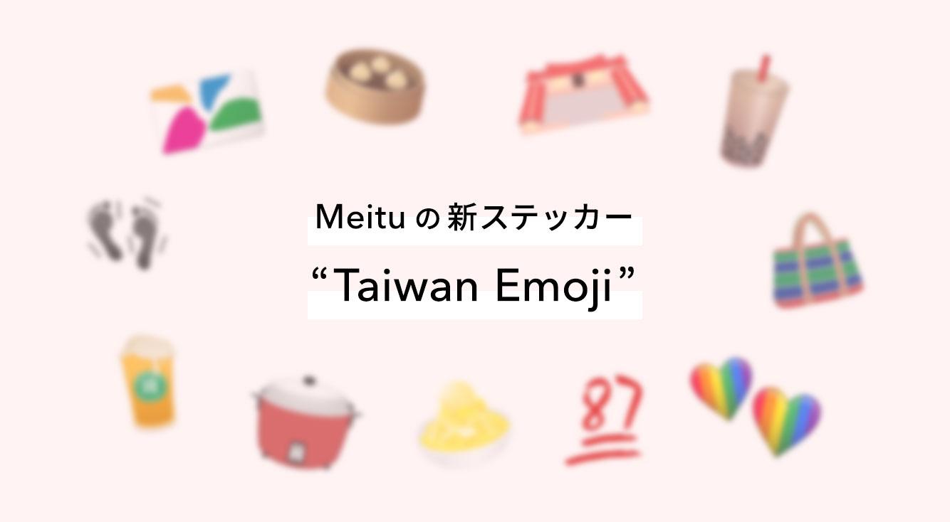 Meituのステッカー「Taiwan Emoji」ってどういう意味!?台湾ネイティブのAPPTOPIライター「こくえい」さんに全部聞いてみた!!