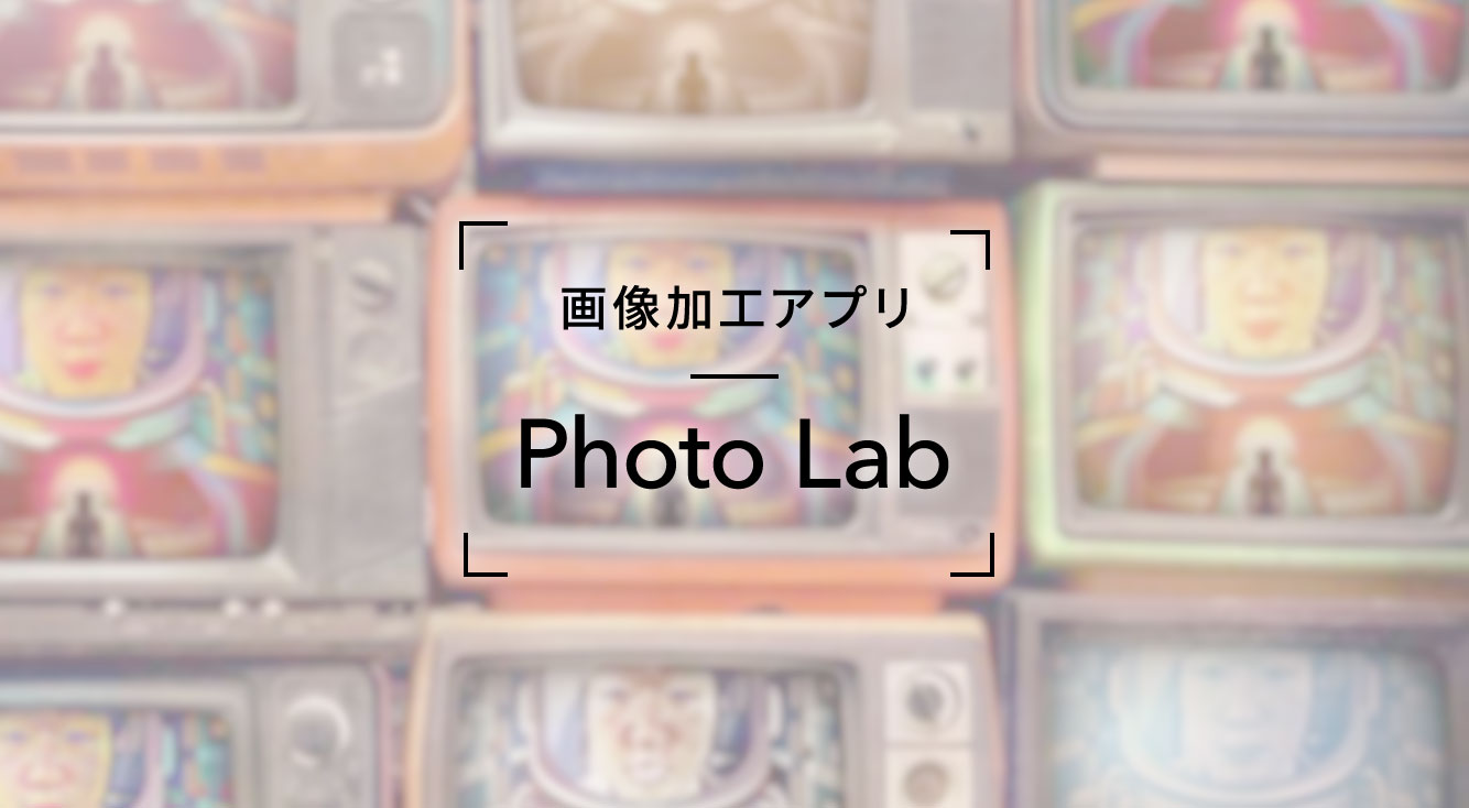 メッチャ種類豊富な画像加工アプリ!アート・コミカル・おもしろ何でもそろってる!【Photo Lab】