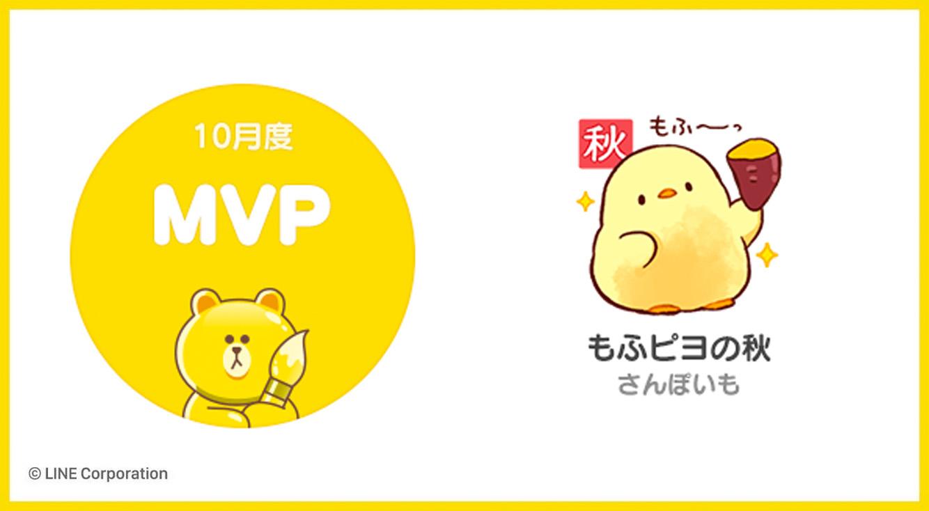 【LINEスタンプ月間ランキング】10月度のMVPは?「もふピヨの秋」「激しく動く!DA PUMP」などが登場!