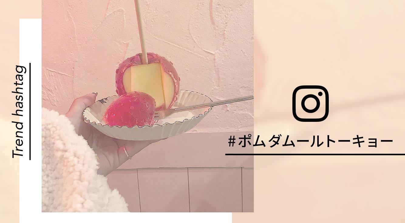 とにかくカワイイ🍎♡インスタで話題のりんご飴専門店【ポムダムールトーキョー】