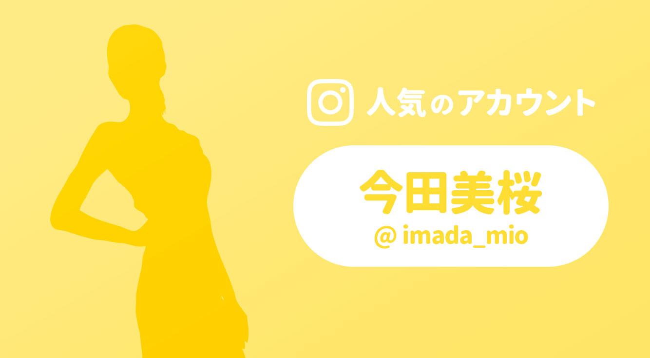 """「愛莉ヘア」で話題になった""""福岡一の美少女""""今田美桜のインスタ超かわいい!【Instagram】"""