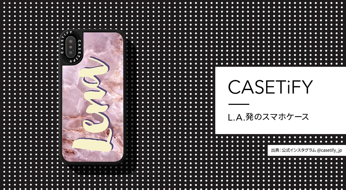 インスタで話題の大理石ケースや文字入れケースも販売!LA発のスマホケース屋さん『CASETiFY』【カワイイ】