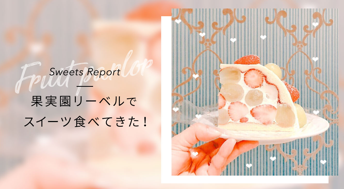 フルーツづくし🍓✨『果実園リーベル 新宿店』にAPPTOPI編集長ひなこがいってきたらしいぞ🙋💓🙋