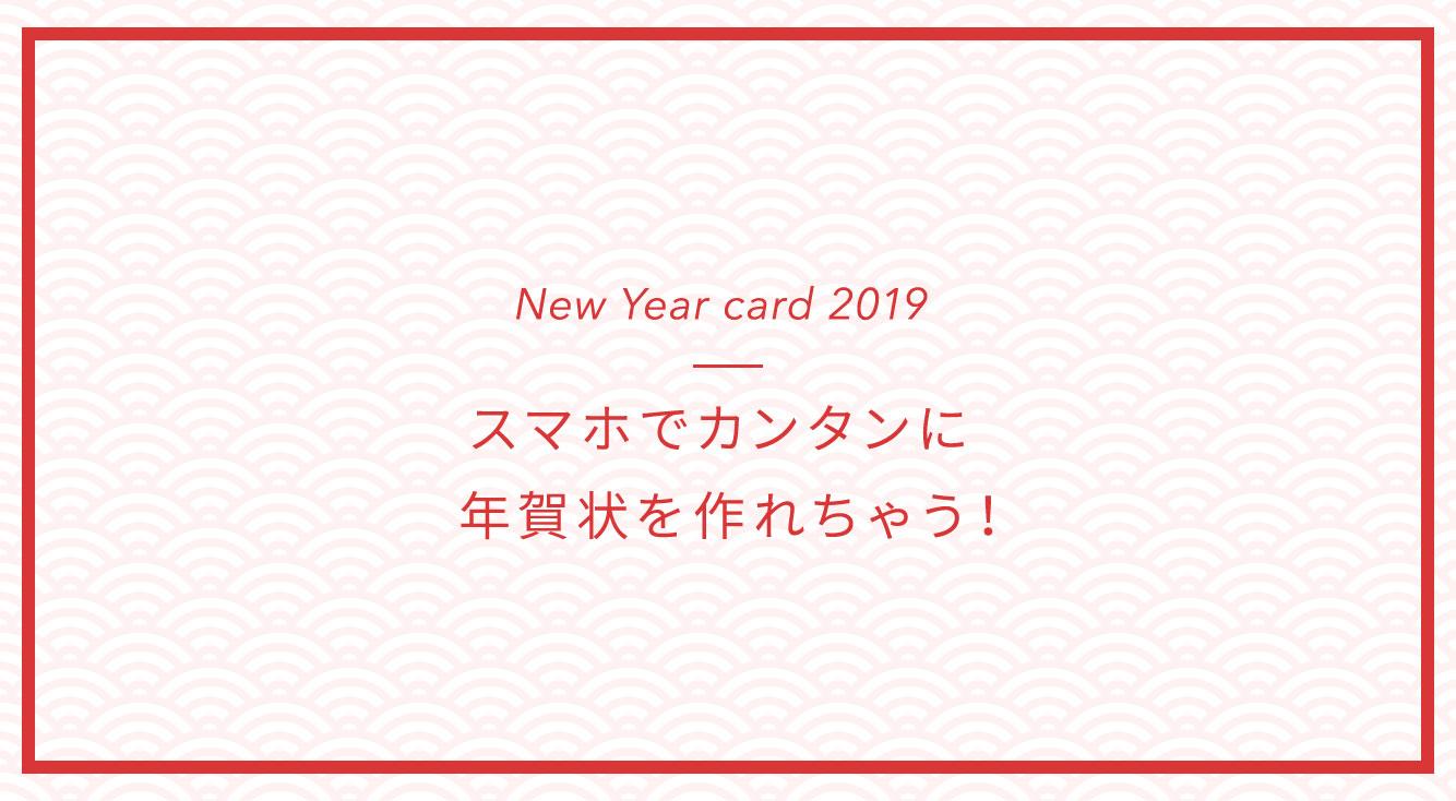 「あけおめLINE」にも「年賀状作成」にもピッタリなスマホアプリ【つむぐ年賀2019】🎍