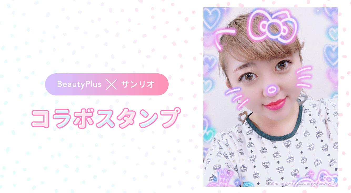 『BeautyPlus』がサンリオとコラボ♡キティちゃんやマイメロになれるスタンプがめっちゃ盛れる!