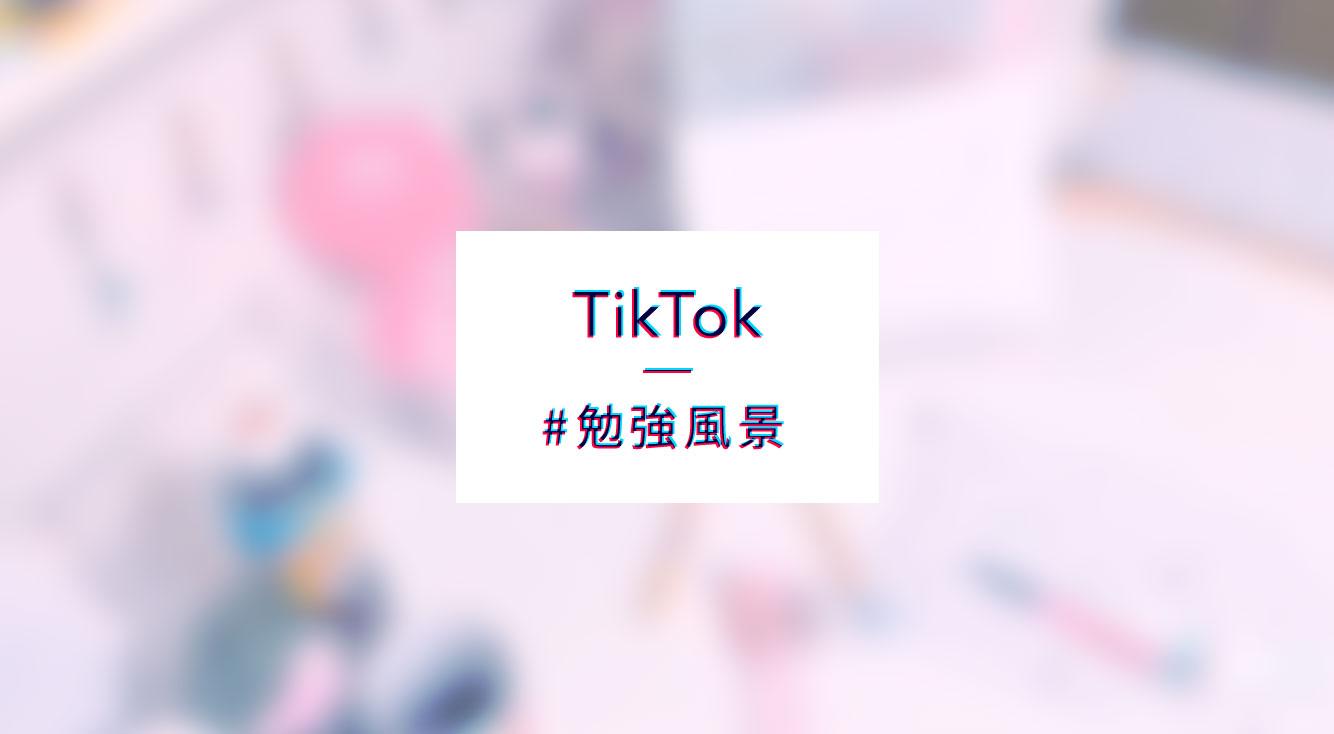 TikTokで流行中💓「#勉強風景」は机のかわいいアイテムと時間の経過が気持ちいい♡