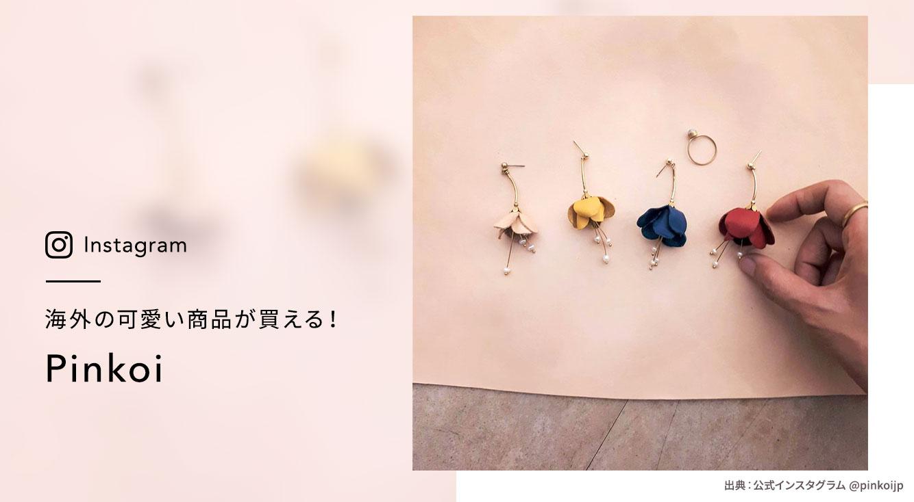 最近流行りのPinkoiが気になる💖世界各国の商品が購入できる!