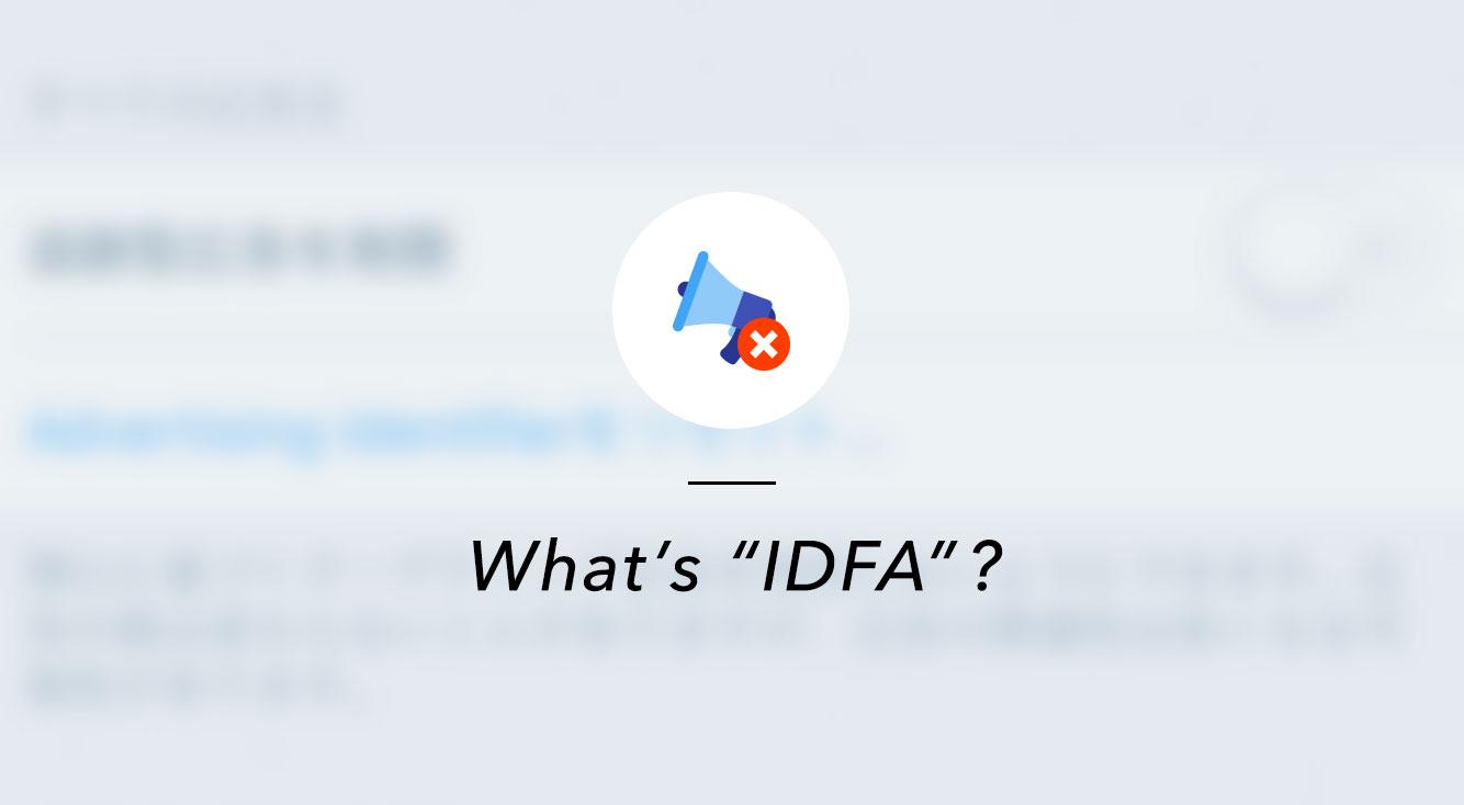 こわくない!『IDFA(AAID)』について解説。読み取られないようにする方法も