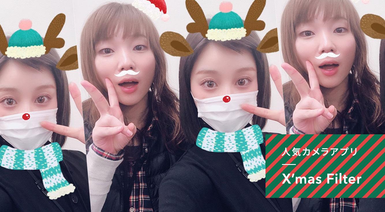 人気カメラアプリのクリスマスフィルターまとめ!🎄🎅🌟