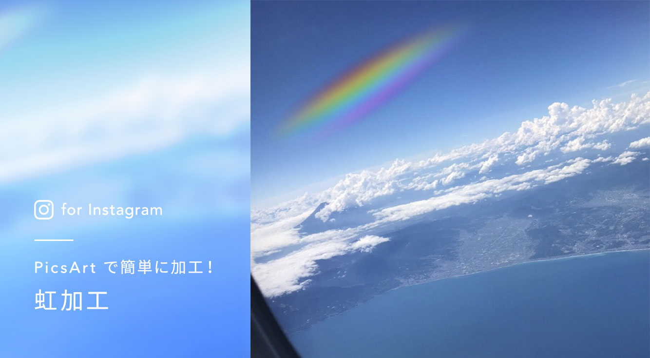 【PicsArt】すぐできる✨流行りの「虹加工」をかけてみよう🌈