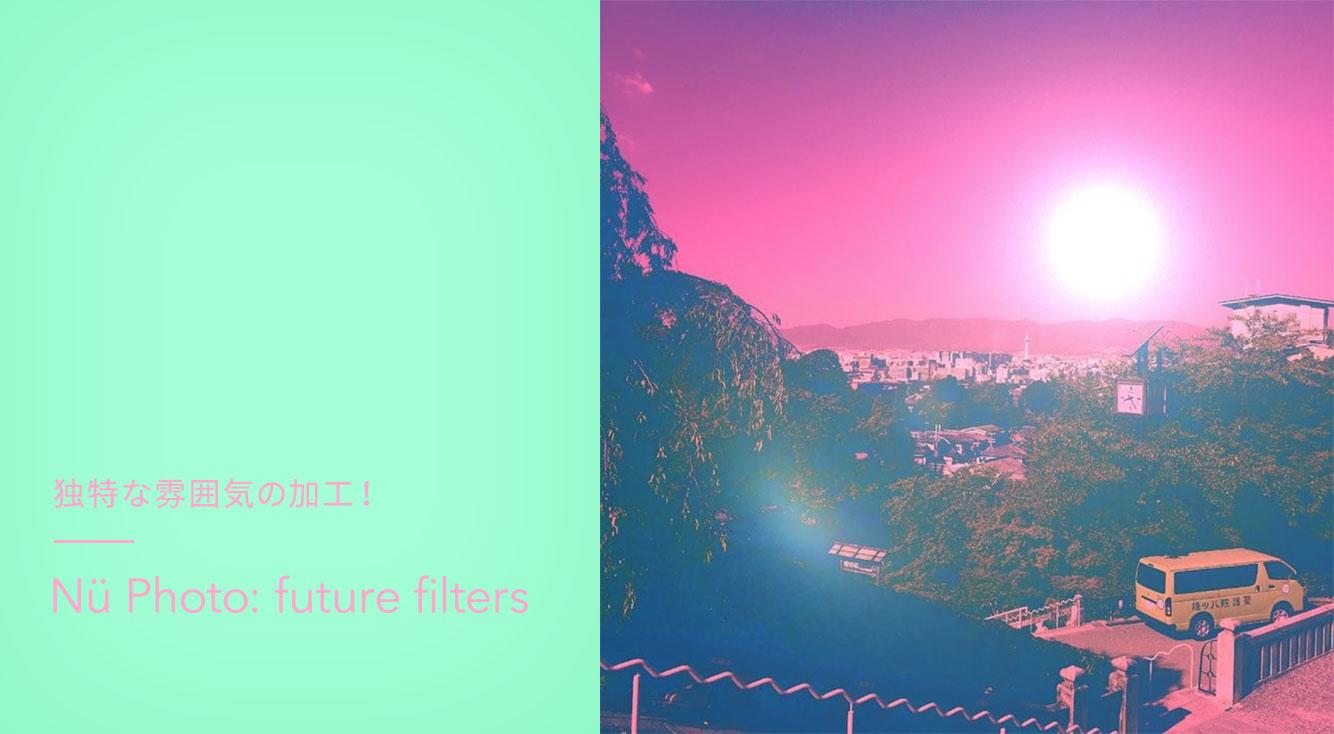 不穏な雰囲気!?少し不気味な写真加工が出来るアプリ!【Nü Photo: future filters】
