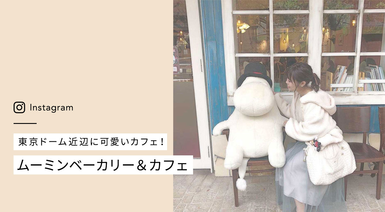 ライブ前、東京ドーム付近でいけるカワイイカフェ【ムーミンベーカリー&カフェ】❤