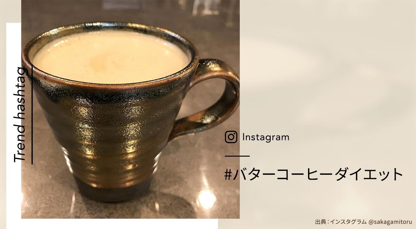 インスタで話題!「#バターコーヒーダイエット」って!?