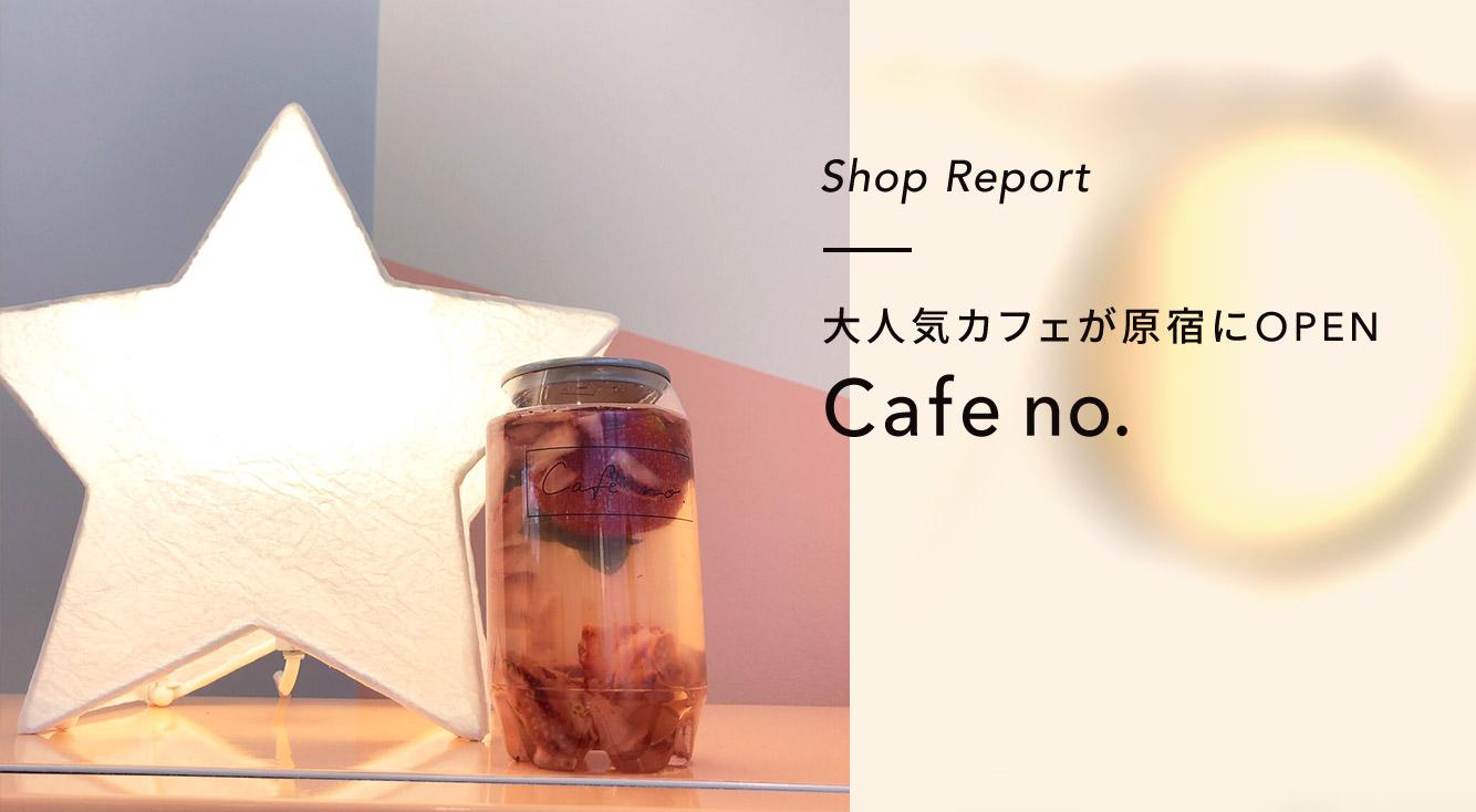 大人気カフェがついに東京初出店!Cafe no.(カフェナンバー)が原宿にOPEN!!