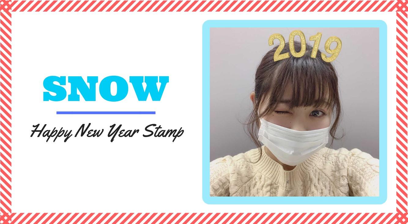 【Happy New Year!!】SNOW 新年スタンプまとめ【2019年】