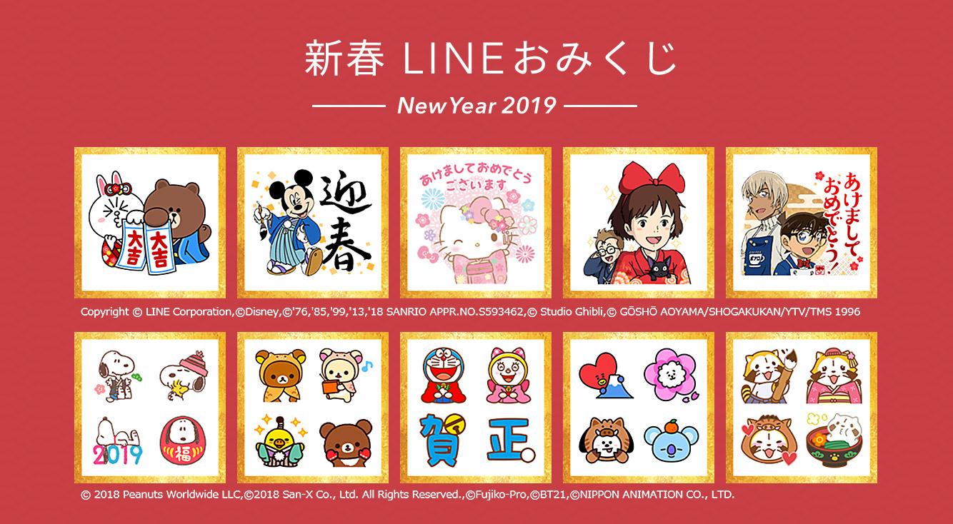 【新春 LINEおみくじ】みんなで協力して1万円もらっちゃおう!!LINEのお年玉キャンペーン 2019!