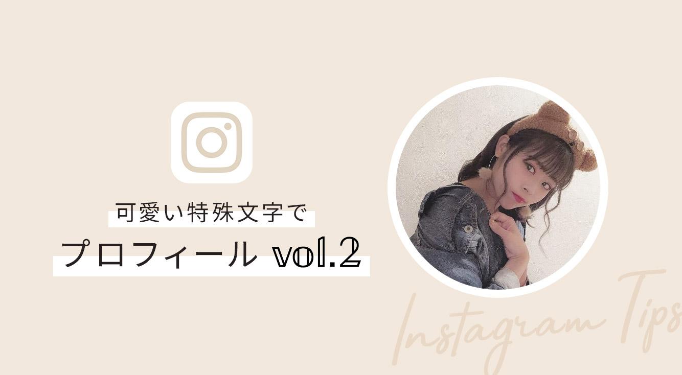 【アルファベット編】Instagramのプロフィールを可愛い文字にしたい!【インスタグラム使い方.com】