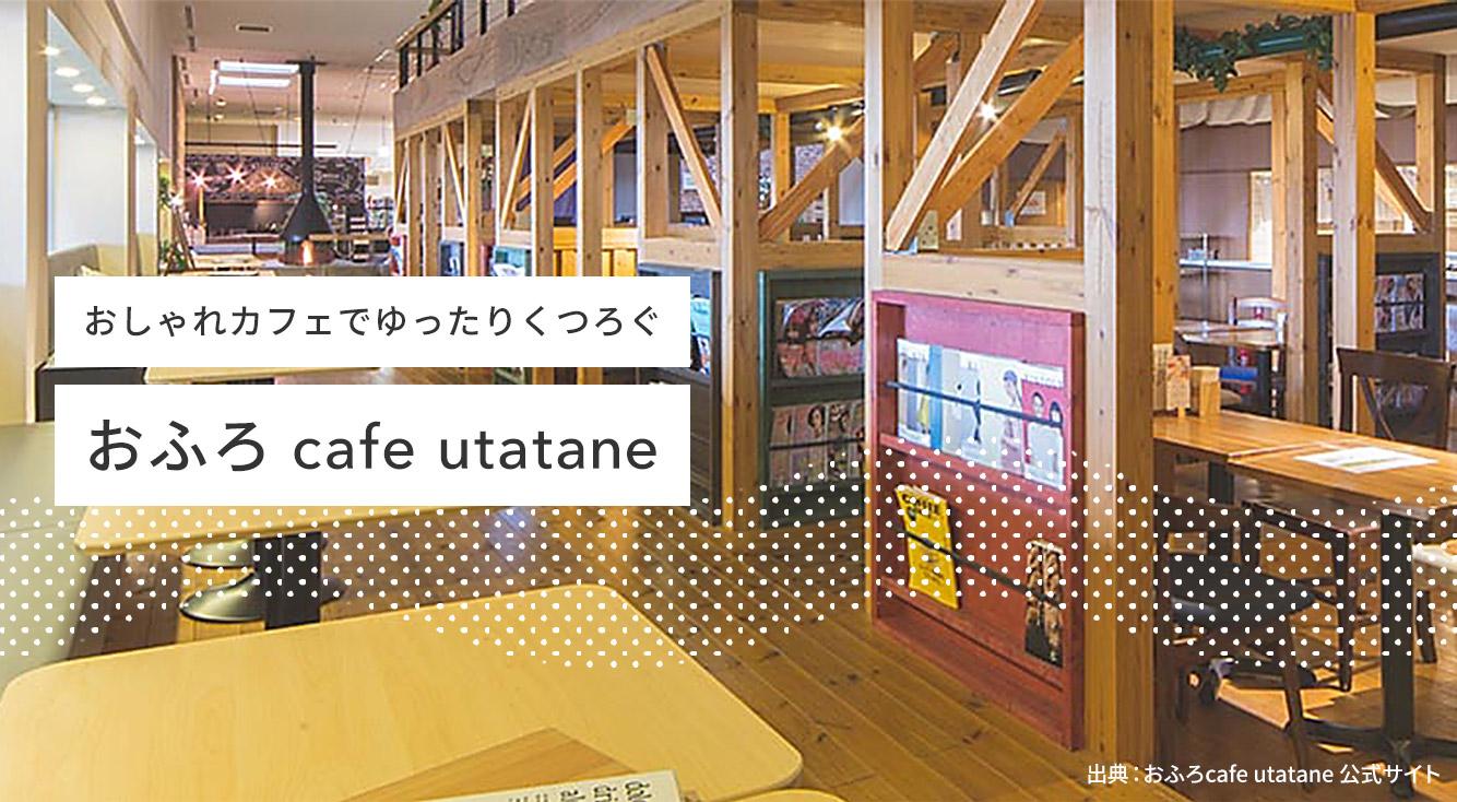 寒くて外に出たくない人必見👀室内でゆったり楽しめておしゃれな【おふろcafe utatane】♨