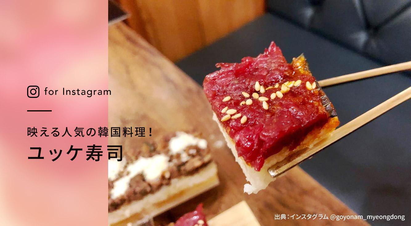 インスタ映え間違いなし🌟韓国で人気のユッケ寿司が新大久保で食べられる🍣