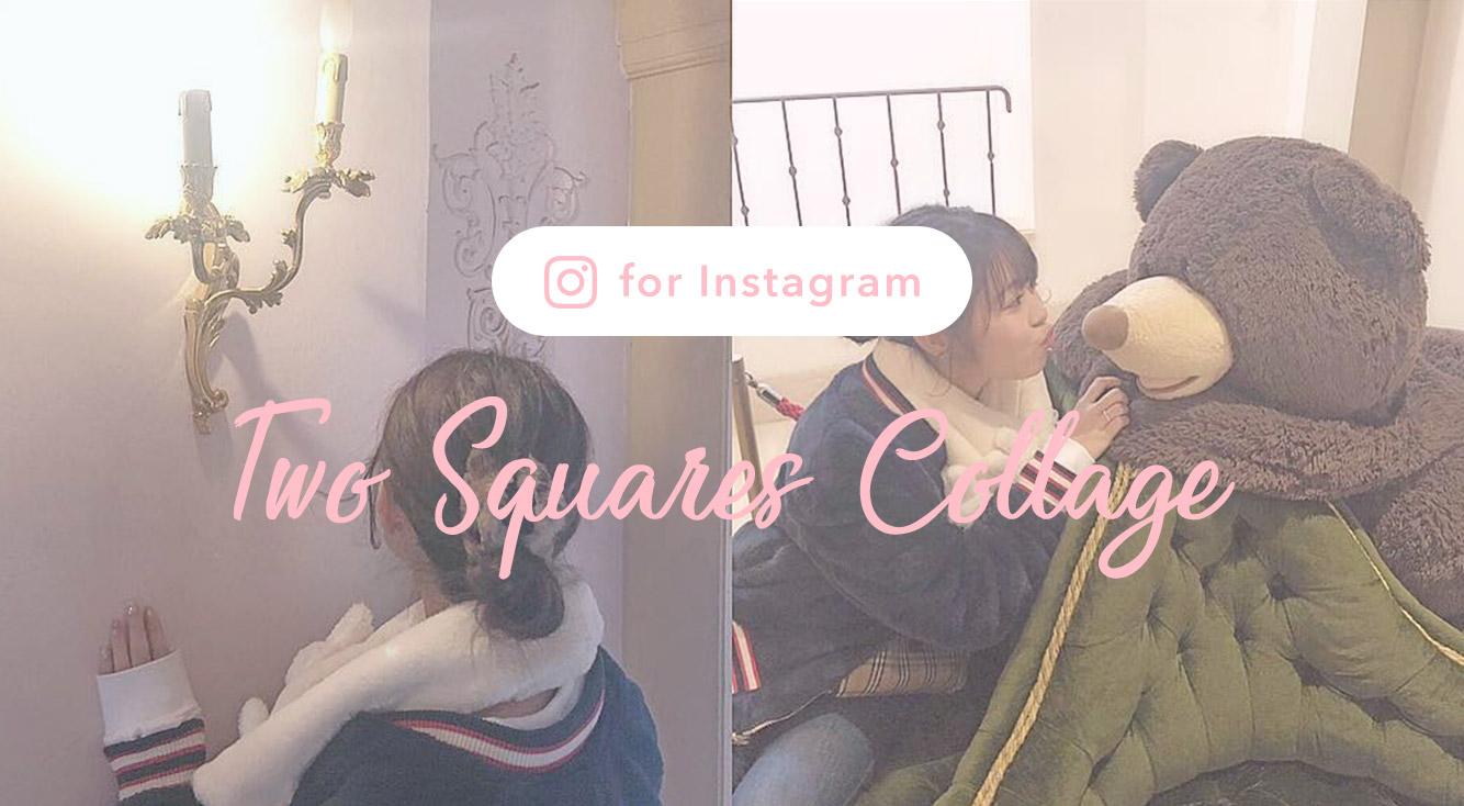 インスタで可愛くて簡単な正方形二枚のコラージュを作る方法❤「ナラベルコ」「Layout from Instagram」を使ってみた