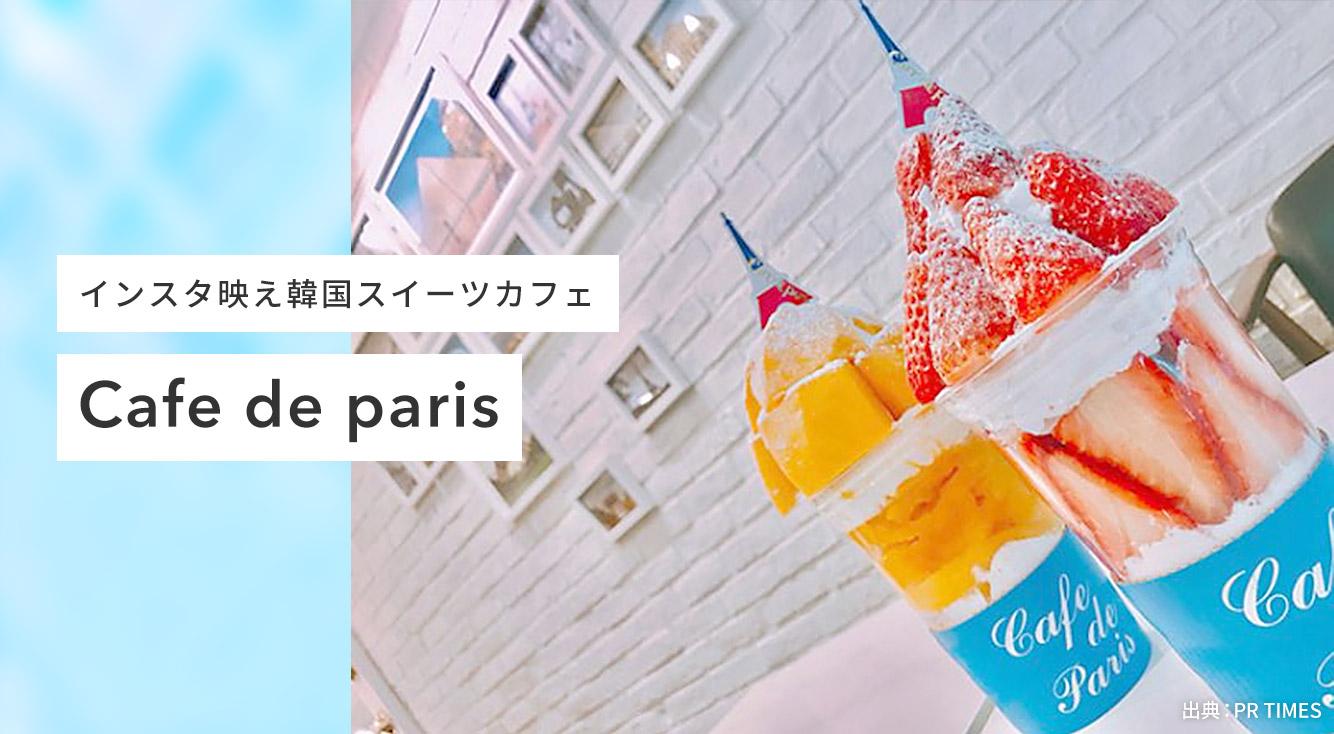 韓国人気No.1カフェ『Cafe de Paris』 が日本に上陸🍓✨2月1日から六本木でポップアップストアがOPEN😊