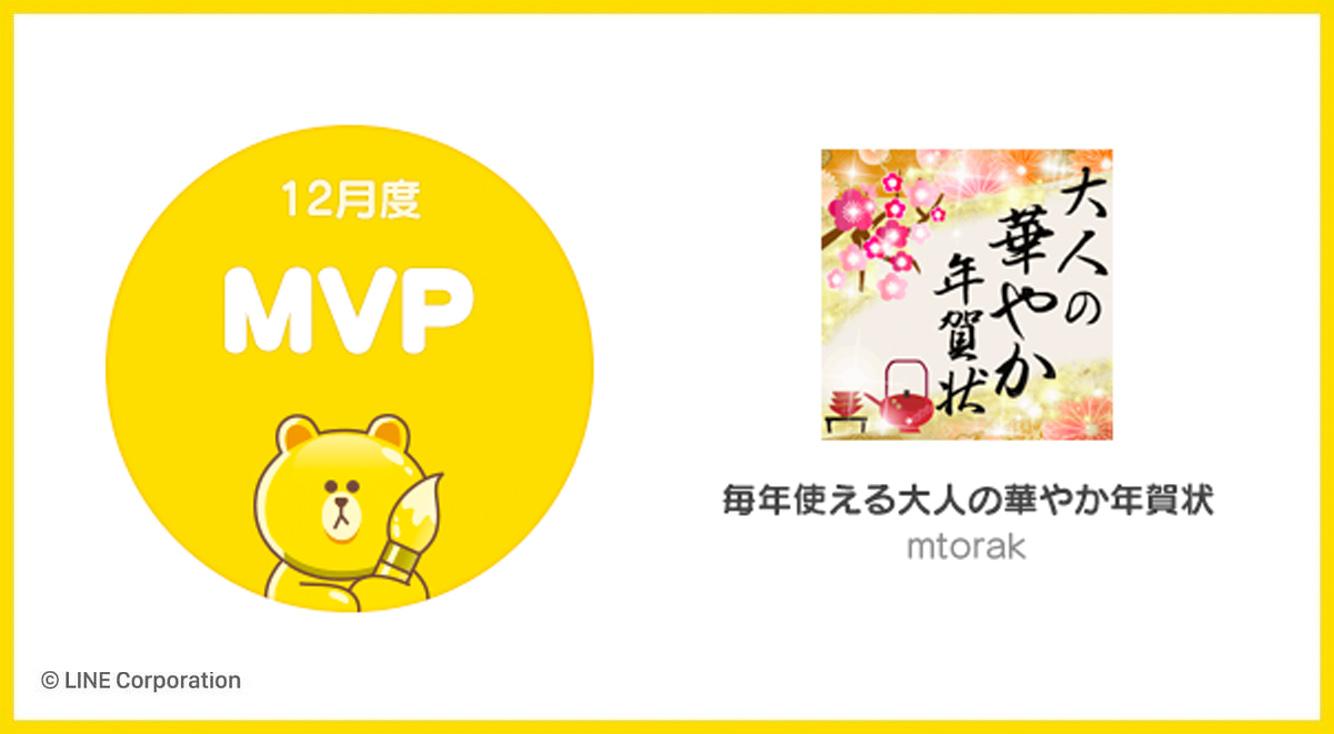 【LINEスタンプ月間ランキング】12月度のMVPが決定!年賀LINEにピッタリなLINEスタンプでした!