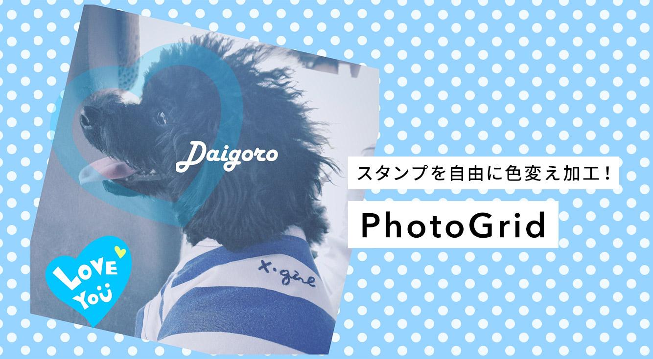 『PhotoGrid』でステッカー(スタンプ)を自由に色変え🎨加工に統一感をもたせよう◎