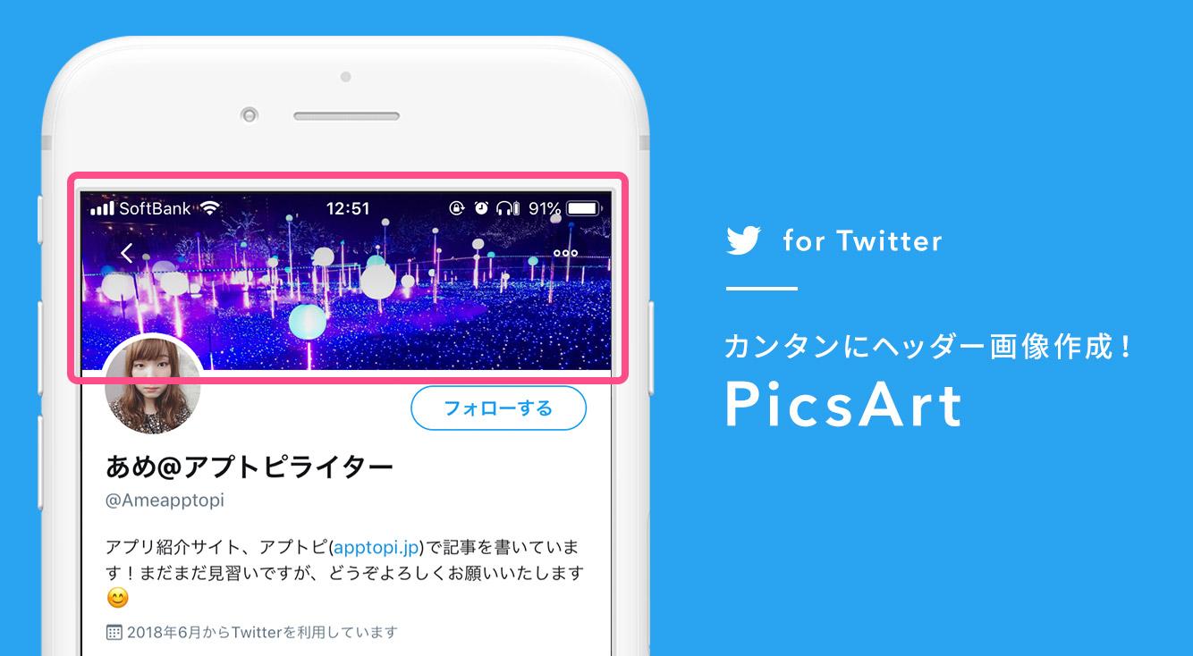 【Twitter(ツイッター)の小ワザ】ヘッダー画像の作り方♪『PicsArt』で簡単に☆