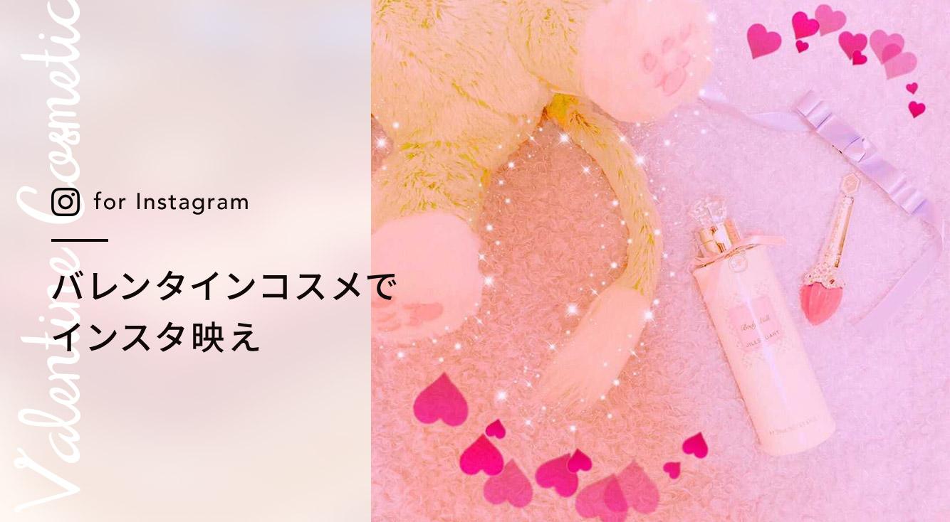今年もかわいい♡インスタ映えする【バレンタインコスメ】