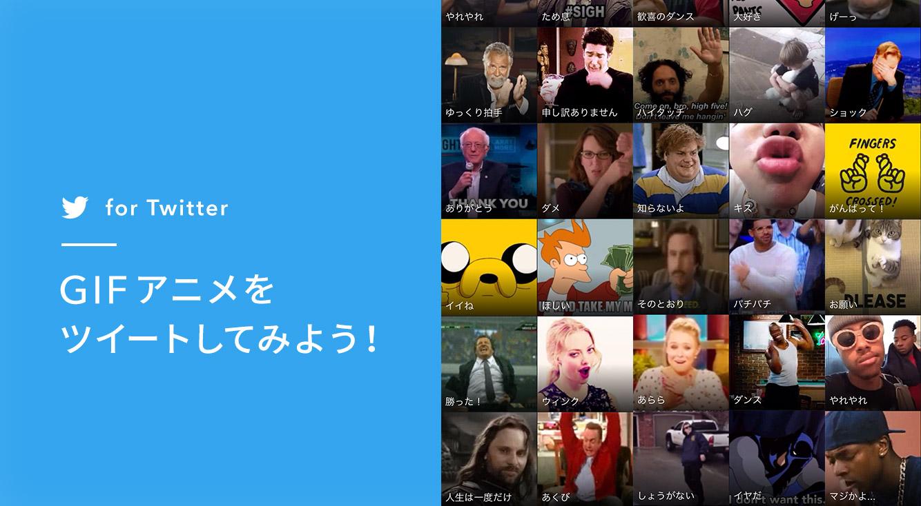 TwitterでGIFアニメを使おう!公式が用意しているGIFアニメは使い所がわからないけど使いこなそう!!