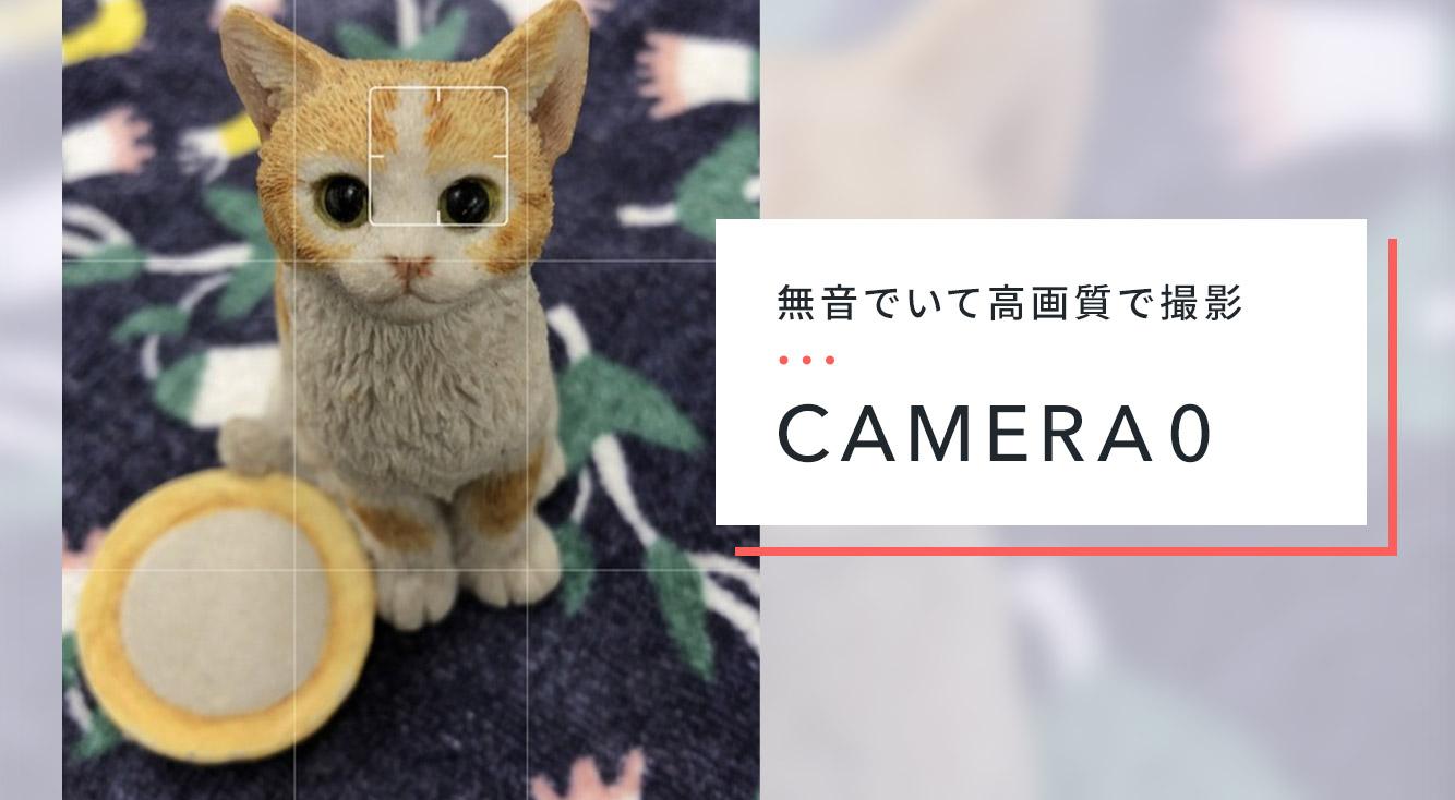着信モードでも無音で静かに撮れて高画質🌈🙆シンプルで使いやすいサイレントカメラアプリ【CAMERA0】