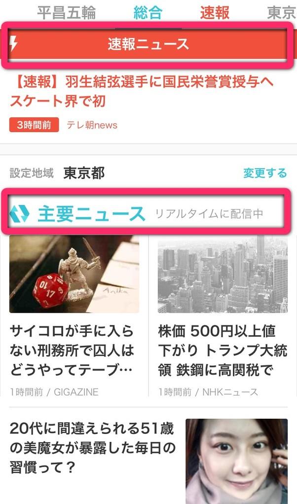 「News Digest(ニュースダイジェスト)」の速報ニュース枠と主要ニュース枠