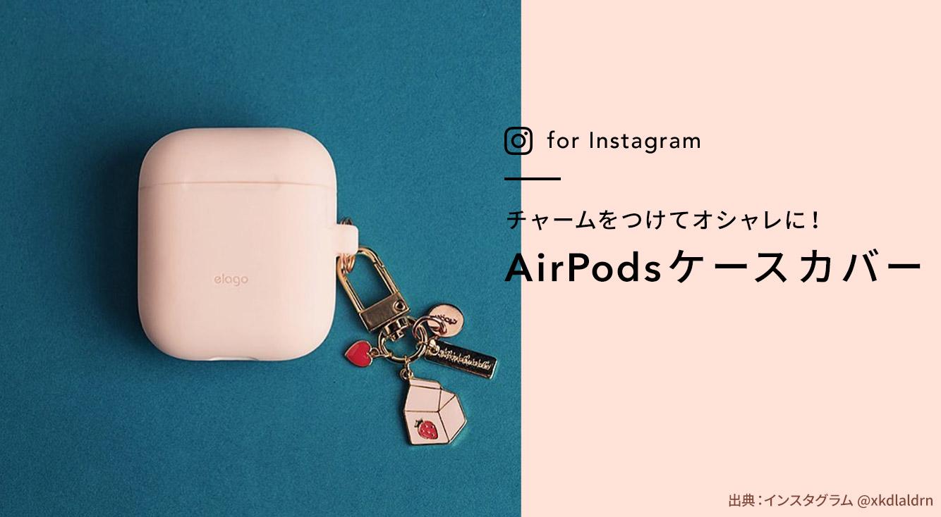 【AirPods】めっちゃかわいいケースカバー(에어팟케이스)が韓国で大人気!日本でも流行の予感💕【ケースカバー】