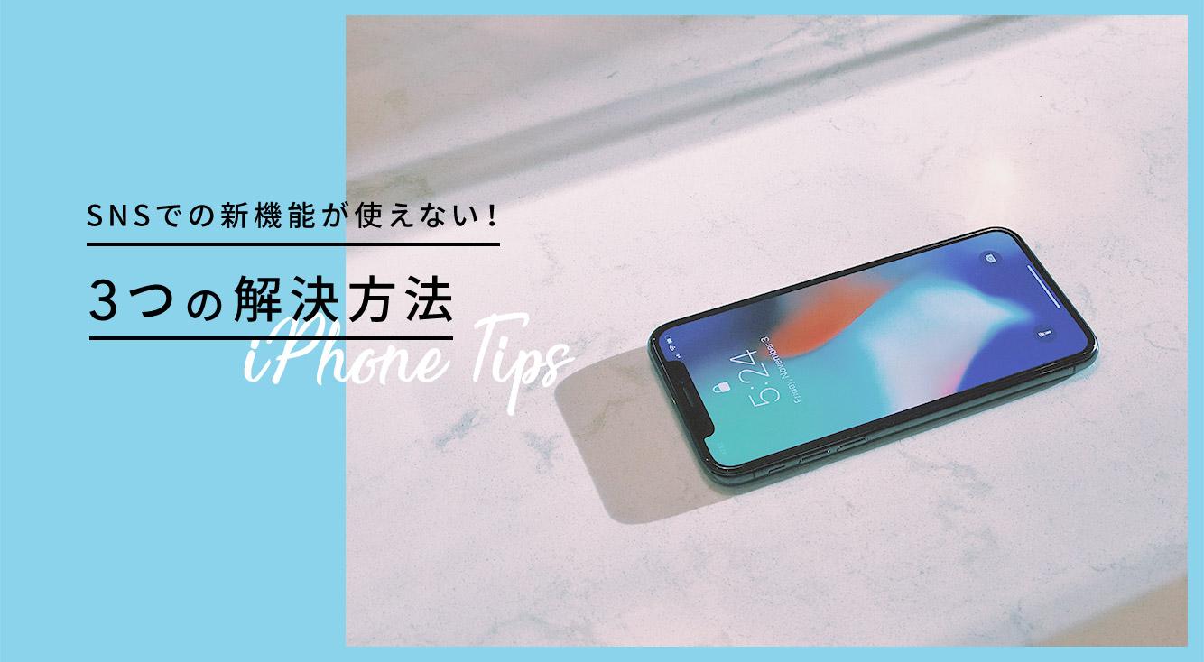 【iPhone】SNSアプリの新機能が使えない場合の対処方法(LINE・Twitter・インスタ・ティックトックなど)